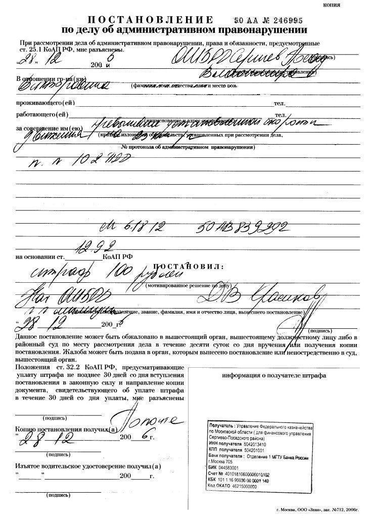 помещение Суд вынес оплатить штраф по протоколу об административном правонарушении только