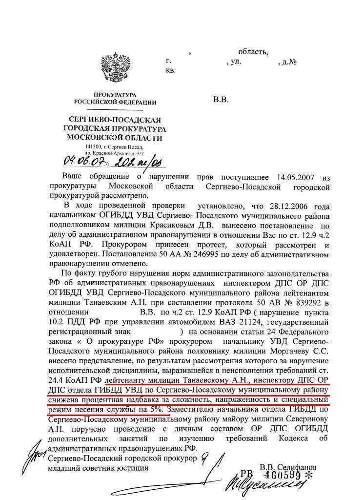 http://driver29.narod.ru/protest200107/protest040607.jpg