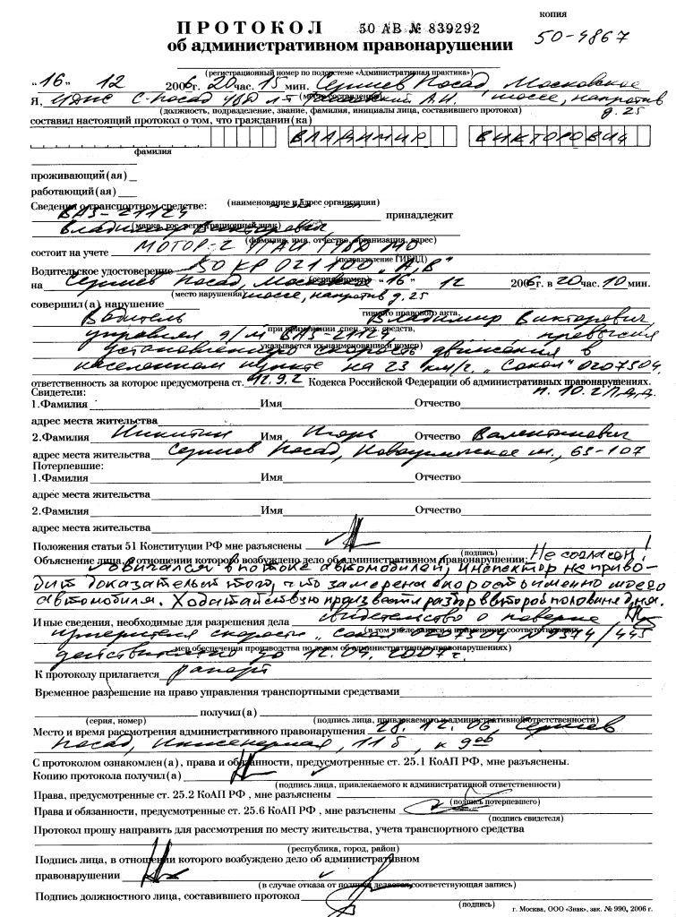протокол по административному правонарушению образец - фото 2