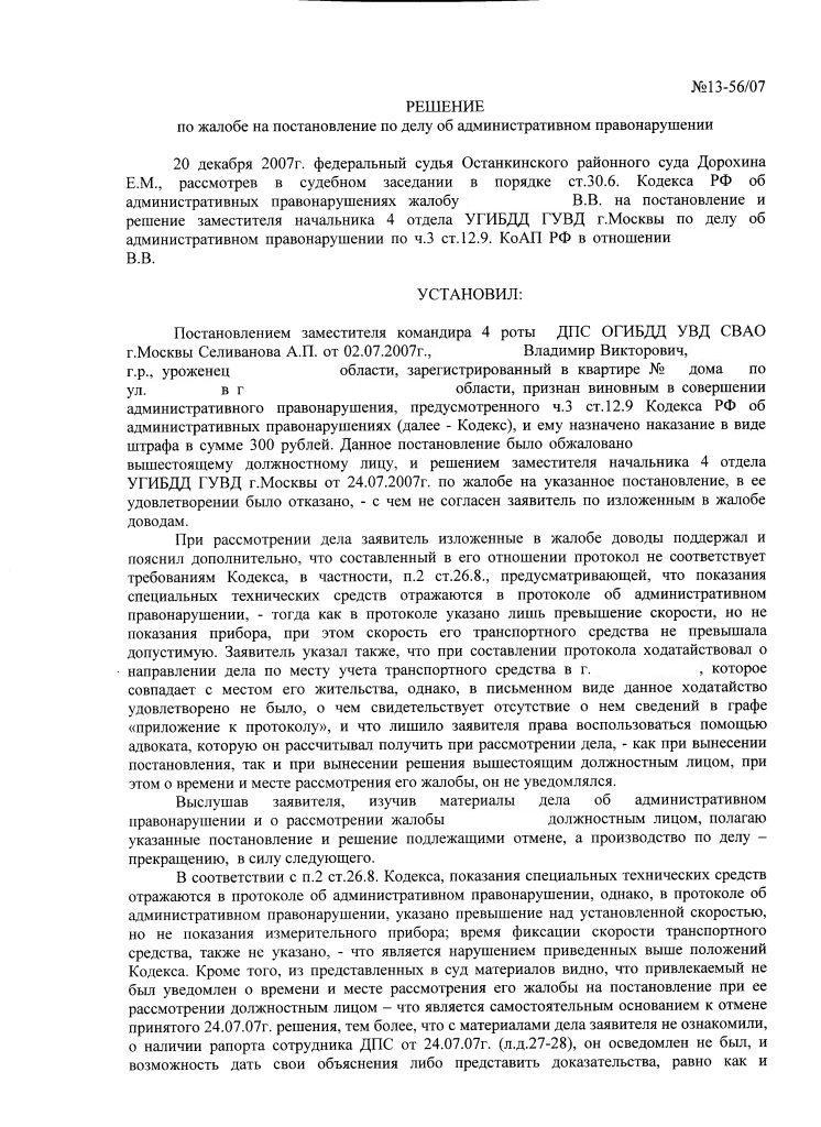 Жалоба по делу об административном правонарушении Учитель приказал