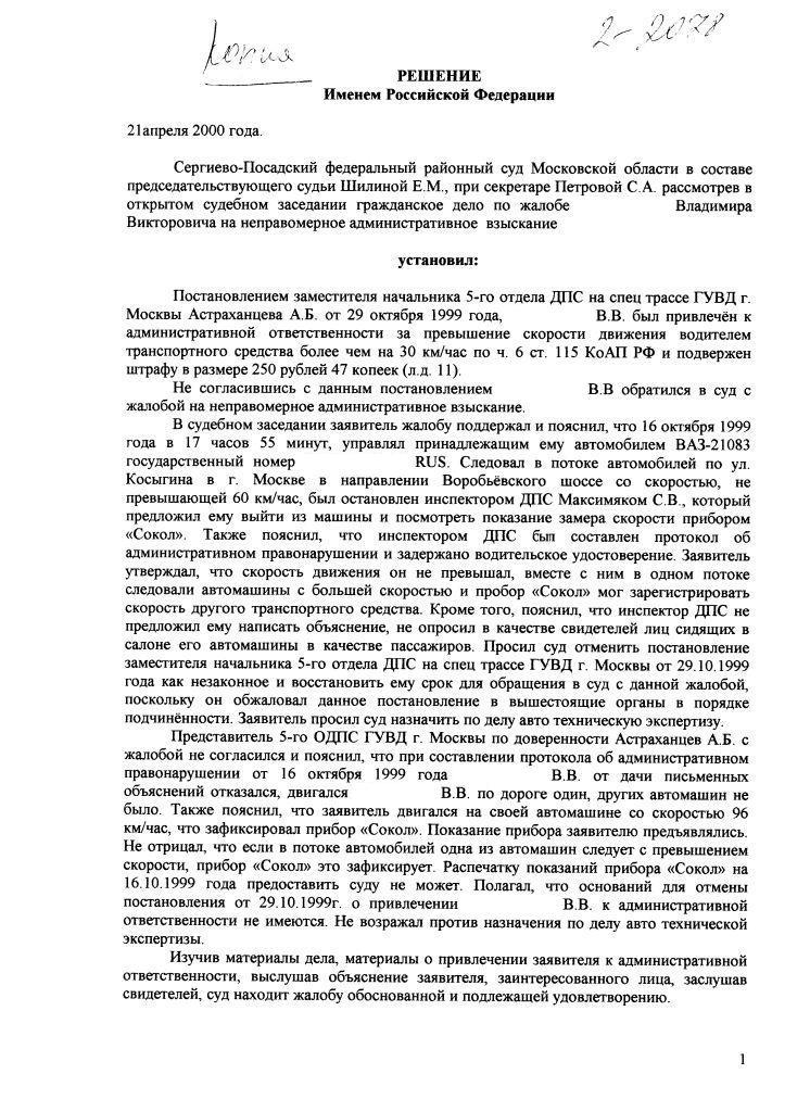 2 одпс на спецтрассе шоссе ильинское: