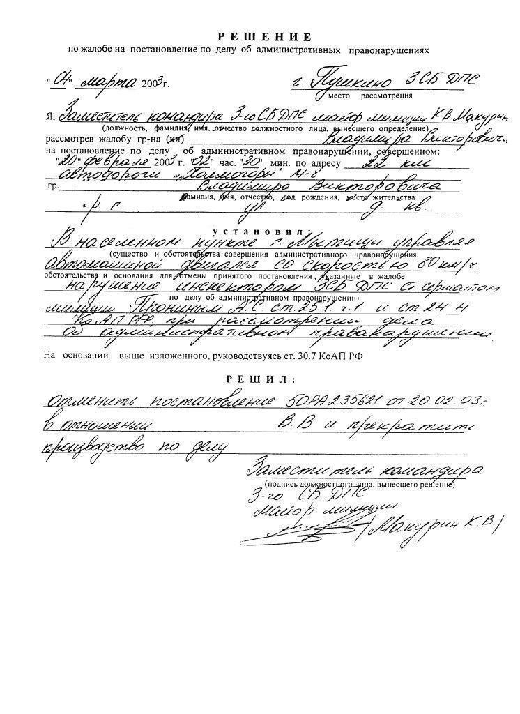 Совет Постановление административного органа о приводе в полицию правонарушителя Меня