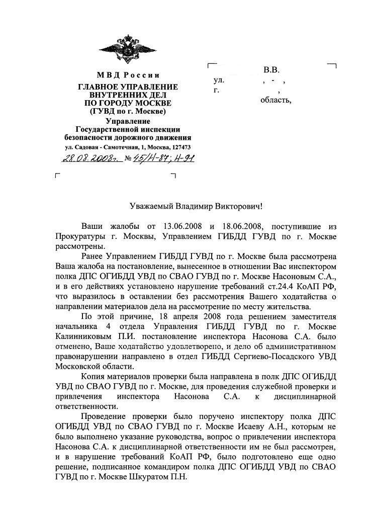 Письмо № 45/Н-78; Н-91 от 28.08.08 Подольного А.В.: http://driver29.narod.ru/speed210308/podolnij280808.html