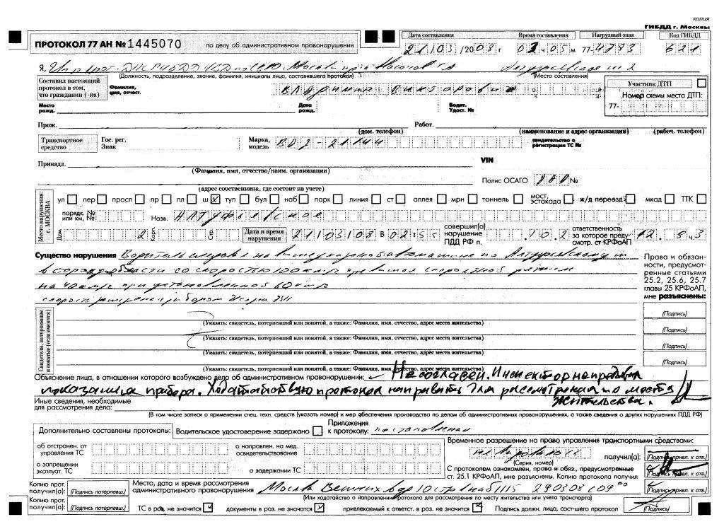 ПРОТОКОЛ 77 АН 1445070 по делу об административном правонарушении.
