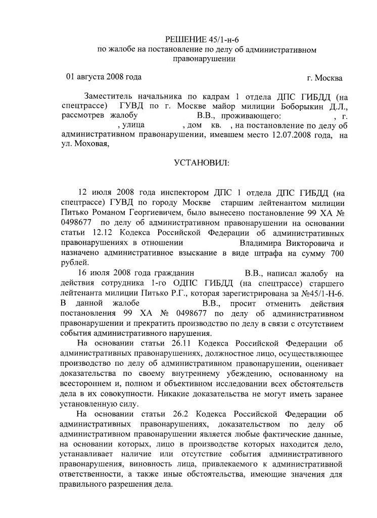 образец протокола административного правонарушения
