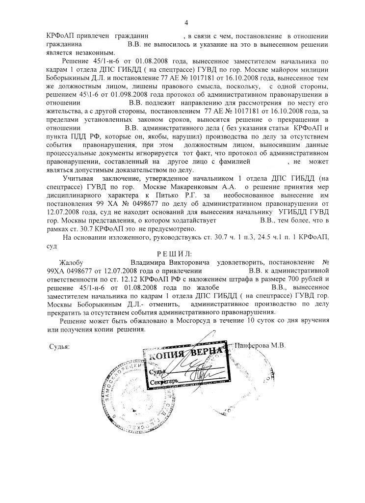 Решение по результатам рассмотрения жалобы на постановление по делу об административном правонарушении от